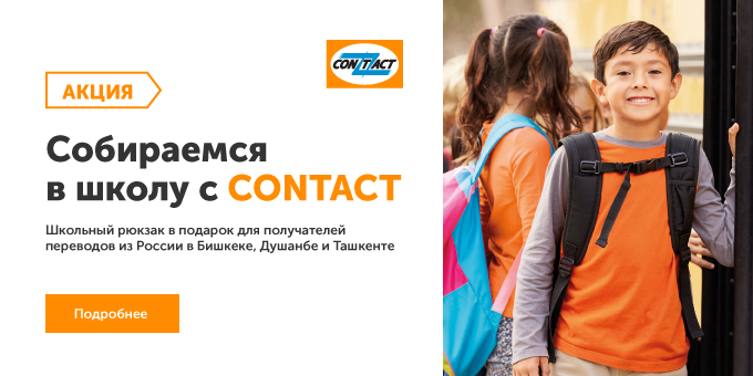 Banner_CONTACT_1949_gor.png